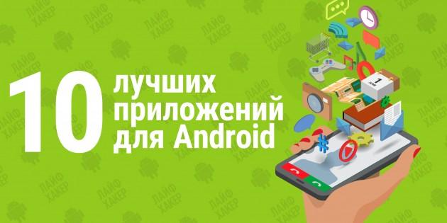 Приложения Для Android Лучшие